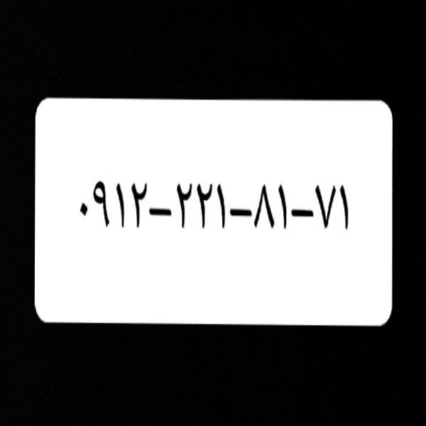 0912-221-81-71