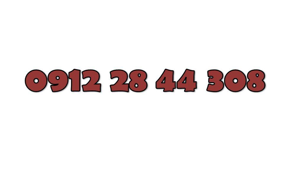 فروش فوری سیم کارت دائمی همره اول 308 44 28 0912