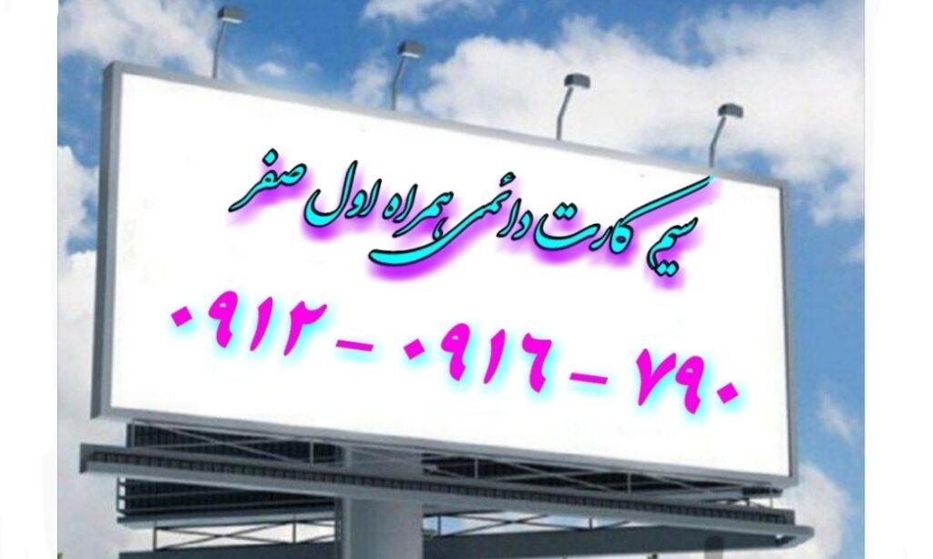 فروش سیم کارت دائمی همراه اول ۰۹۱۲۰۹۱۶۷۹۰